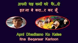 Dil Ne Yeh Kaha Hai Dil Se…Karaoke ....दिल ने ये कहा है दिल से