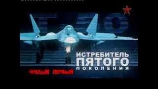 Крылья России - Истребитель пятого поколения. Фильм 1