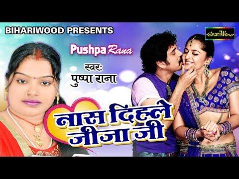 2017 की सुपरहिट लोकगीत !! Pushpa Rana !! नास दहिले जीजा जी !! Bhojpuri New Audio Jukebox Song