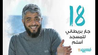 جار بريطاني للمسجد أسلم | فسيروا 3 مع فهد الكندري - الحلقة 18| رمضان 2019