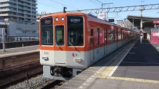阪神電鉄 8000系直通特急 阪神梅田行き 明石駅発車