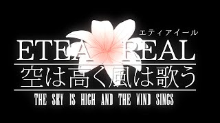 【етea?real on the floor】空は高く風は歌う【TTB2015-R2】