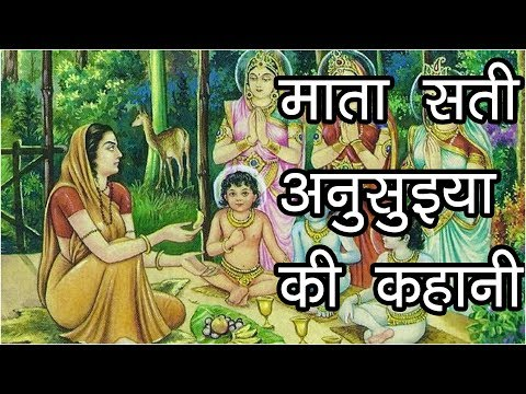 माता सती अनुसुइया की कहानी | Story Of Sati Anusuya | Great Women Of Vedic India | Hindu Rituals thumbnail