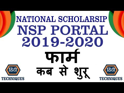 Download National Scholarship Portal Online Registration Procedure