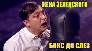 БОКСЕРСКИЙ поединок Зеленского с женой - зал ПОЛЗАЛ от смеха! Это просто ДО СЛЕЗ