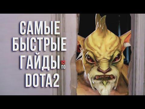 видео: Самый быстрый гайд - bounty hunter/gondar dota 2