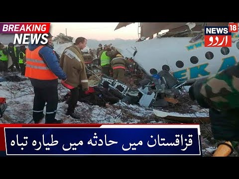 Plane Crash In Almaty Kazakhstan Kills 7   الماٹی قزاقستان میں طیارہ حادثہ میں 7 ہلاک