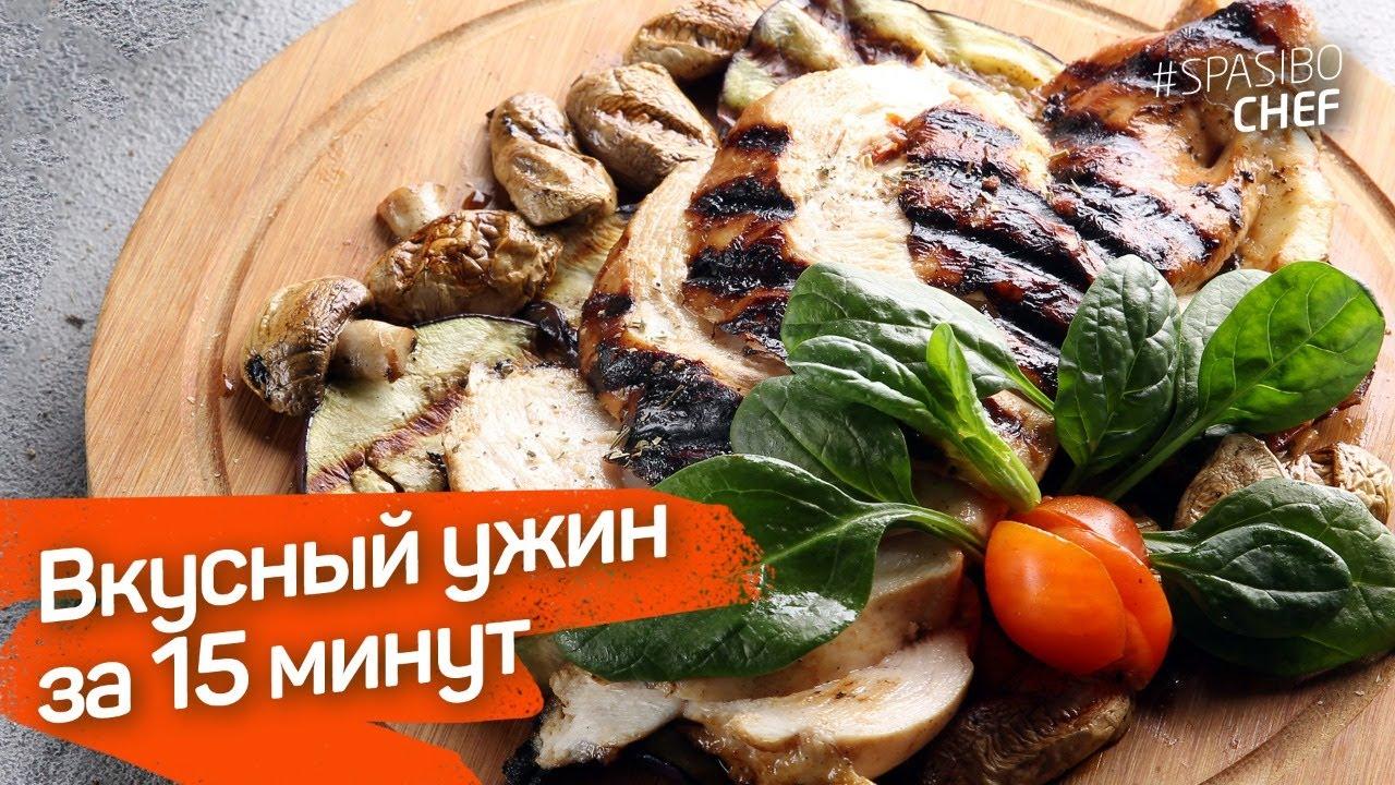 УЖИН НА СКОРУЮ РУКУ. Что приготовить быстро и полезно? Куриная грудка с овощами за 15 минут - рецепт