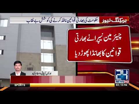 Chairman NEPRA Exposed The  Indian Laws