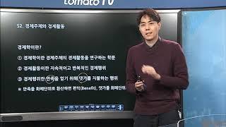 [매경TEST(매경테스트)/토마토패스] 핵심종합반(경제…