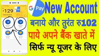 Google-pay account kaise banaye || het maken van Google-pay-account, google betalen