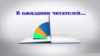 Ролик к юбилею библиотеки им. М. Горького