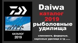 Рыболовные удилища DAIWA Каталог 2019. Дайва katalog
