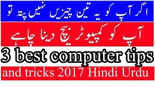 3 best computer tips and tricks 2017 Everyone Should Know! Hindi/ Urdu
