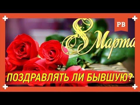 Поздравлять ли бывшую с 8 марта? Примеры как поздравить бывшую