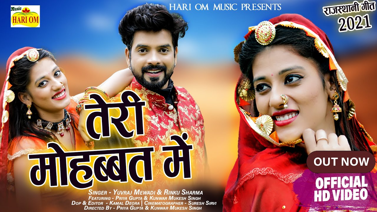 NEW LOVE VIDEO 2021 - Teri Mohabbat   Yuvraj Mewadi, Rinku, Priya Gupta   Latest Rajasthani DJ Song