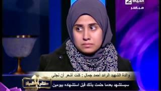 بالفيديو.. والدة الشهيد«أحمد جمال» تروي قصة حلمها باستشهاده قبلها بيومين