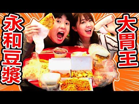 大胃王挑戰永和豆漿10份早餐!竟然吃到日本人不知道的食物!?