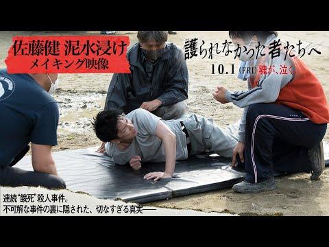 『護られなかった者たちへ』佐藤健 泥水浸けで叫ぶ!迫真のメイキング映像【10.1(FRI)魂が、泣く】
