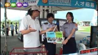行政院海岸巡防署今年擴大招募有志之士