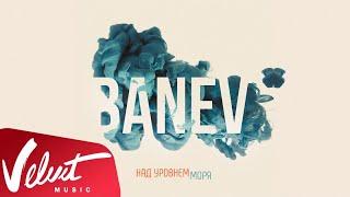 Альбом: Banev! - Над уровнем моря (2017)