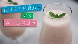 Коктейль из арбуза / Рецепты и Реальность / Вып. 133