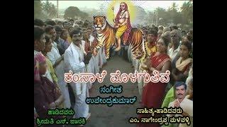 Kamsale Mulugutive || Madeshwara