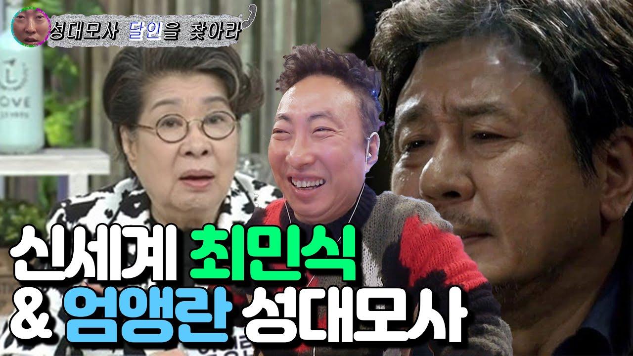 [박명수 라디오쇼] 엄앵란 & 신세계 최민식 성대모사 (2021 ep.2) ㅣ kbs 210114 방송
