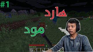 Minecraft I! ..هارد مود: الطريق للنذر