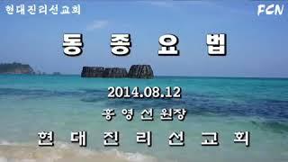 홍영선 건강강의|동종요법 2014.08.12