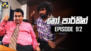 NO PARKING EPISODE 92 || ''නෝ පාර්කින්'' || 29th October 2019 Thumbnail