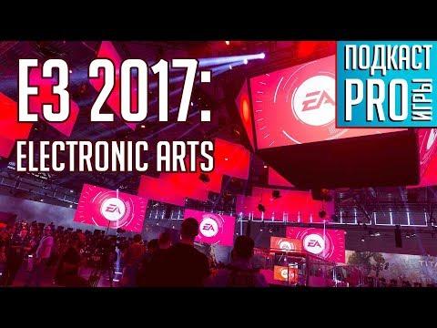 E3 2017: Разбираем пресс-конференцию и игры Electronic Arts