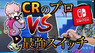 【フォートナイト】Switch最強がPC使えばプロゲーマーに勝てる説【スイッチ版フォートナイト】