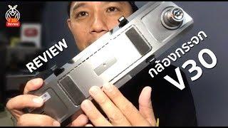 กล้องกระจกติดรถยนต์ 2018 Nanotech V30 :Review by T3B