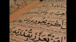Surah Al Najam with Urdu . Qari Obaid ur Rehman.