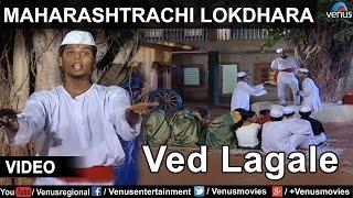 Maharashtrachi Lokdhara : Shahir Sable - Ved Lagale - Bharud