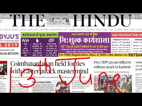 The Hindu Newspaper 13th June 2019 | Daily Current Affairs
