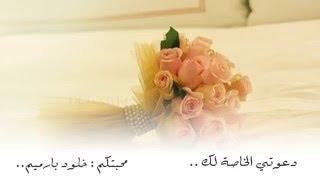 الف مبروك خلود عقد القرآن ..