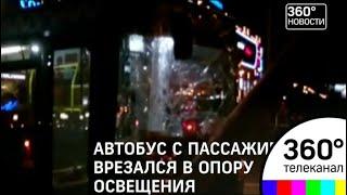 Автобус с пассажирами врезался в опору освещения на юге Москвы