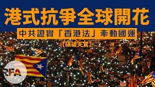 【碩破天驚】港式抗爭全球開花,中共證實香港法牽動國運