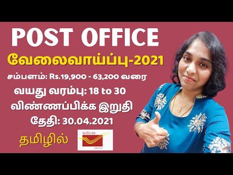 India Post Recruitment 2021 | Tamilnadu Postal Circle Job | How To Apply, Eligibility, Selection