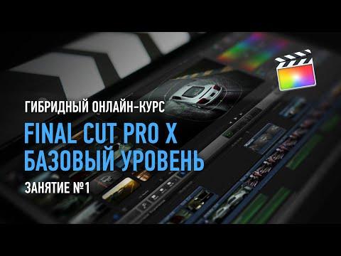 Final Cut Pro X. Базовый уровень. Занятие №1. Дмитрий Ларионов