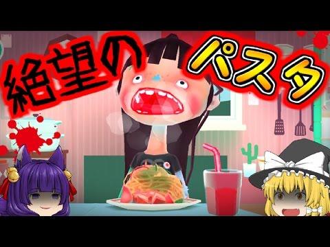 """【ゆっくり実況】絶対に食べてはいけないパスタ!?笑いで腹筋を崩壊させる""""うp主スパゲティ""""完成!【たくっち】"""