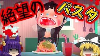 【ゆっくり実況】絶対に食べてはいけないパスタ!?笑いで腹筋を崩壊させる