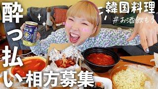 """爆食い酔っ払い女の""""ここだけの秘密""""暴露大会はじまります㊙️韓国料理とお酒は合う"""