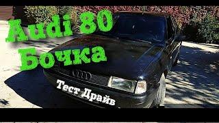 Авто Обзор Ауди 80 Audi 80 b4 b3 Ауди Бочка Дима Гордей Алекс Рулит