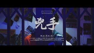 阿斑Patrick -兇手Murderer (Official Music Video)