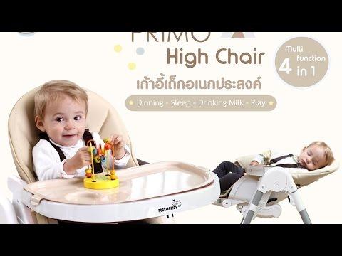 เก้าอี้เด็ก อเนกประสงค์ Primo high chair 4 in 1 Multifunction