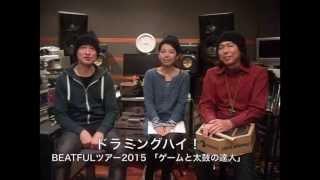 ドラミングハイ!BEATFULL TOUR 2015 『太鼓とゲームの達人』 またまた...