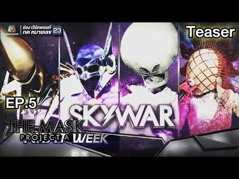 สัปดาห์หน้า กับรอบ Semi final ของ Sky War | THE MASK PROJECT A